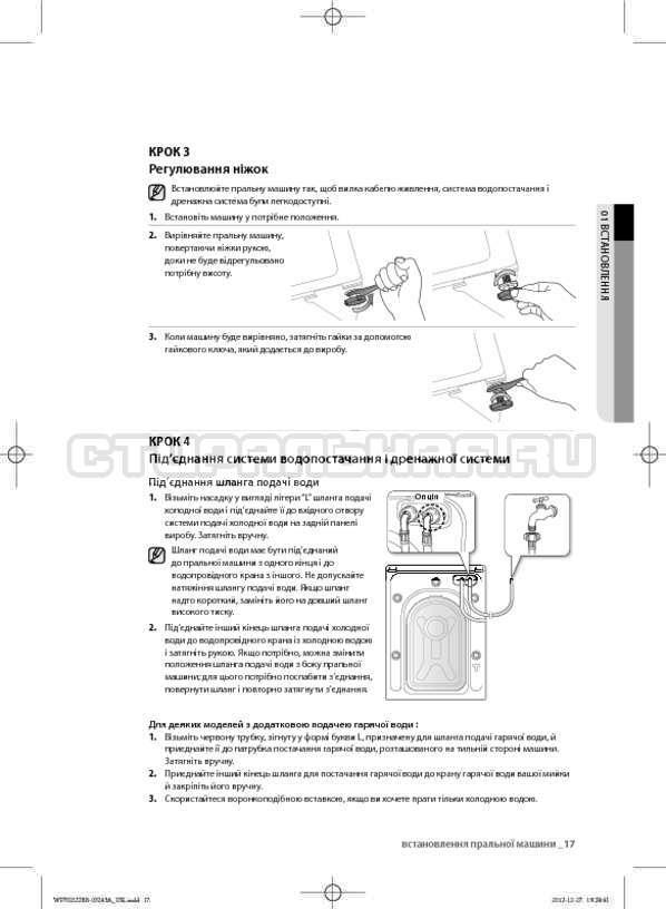 Инструкция Samsung WF700W0BDWQ страница №62