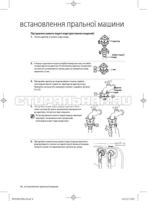 Инструкция Samsung WF700W0BDWQ страница №63