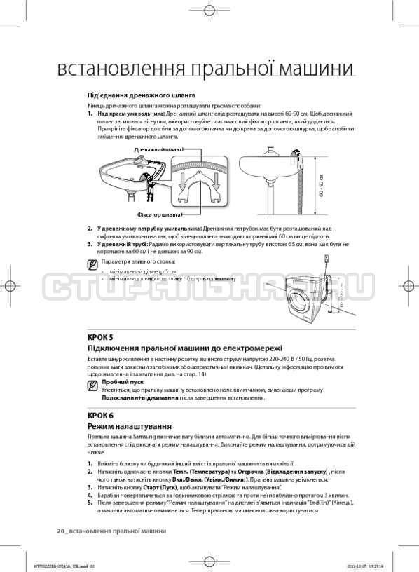 Инструкция Samsung WF700W0BDWQ страница №65