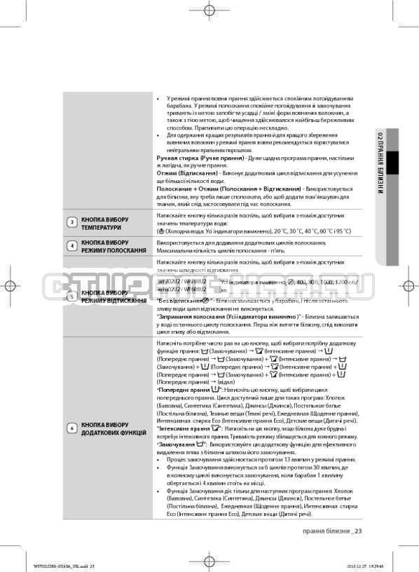 Инструкция Samsung WF700W0BDWQ страница №68