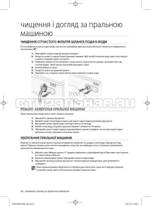 Инструкция Samsung WF700W0BDWQ страница №81