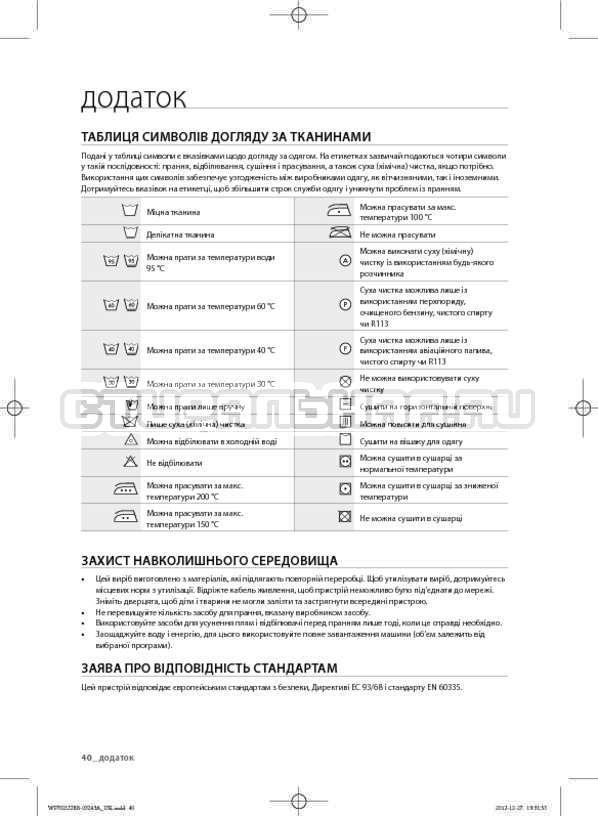 Инструкция Samsung WF700W0BDWQ страница №85
