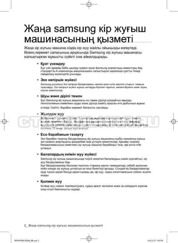 Инструкция Samsung WF700W0BDWQ страница №91