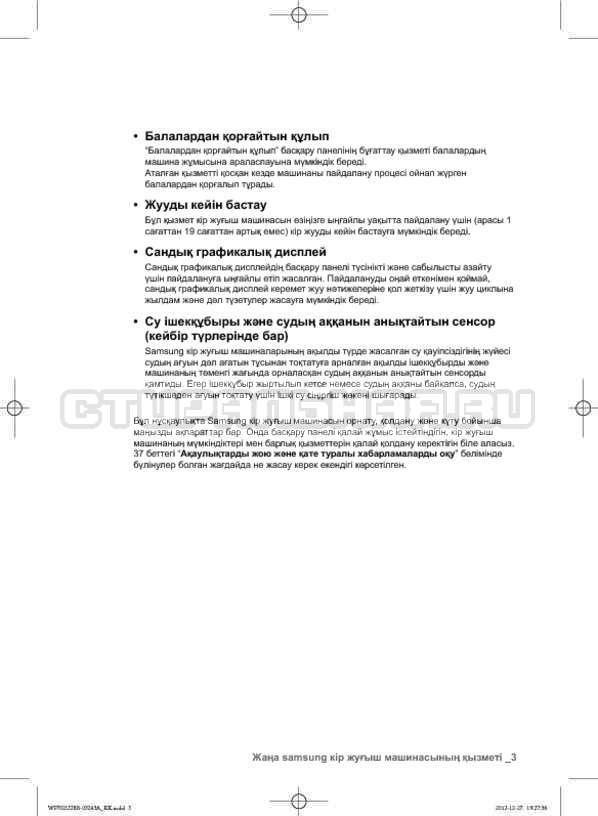 Инструкция Samsung WF700W0BDWQ страница №92
