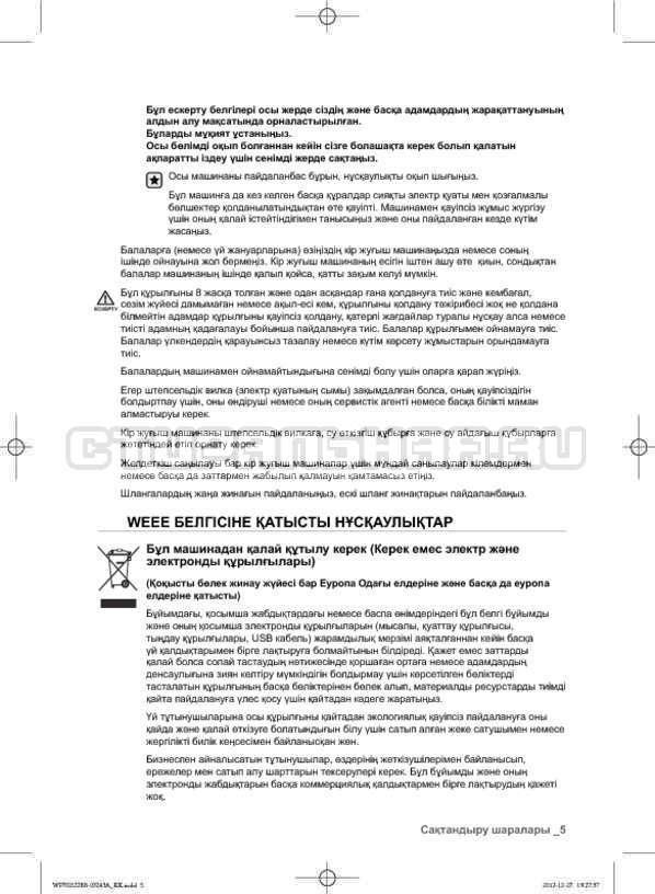 Инструкция Samsung WF700W0BDWQ страница №94