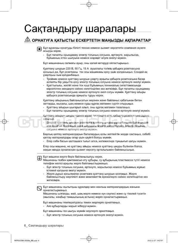 Инструкция Samsung WF700W0BDWQ страница №95