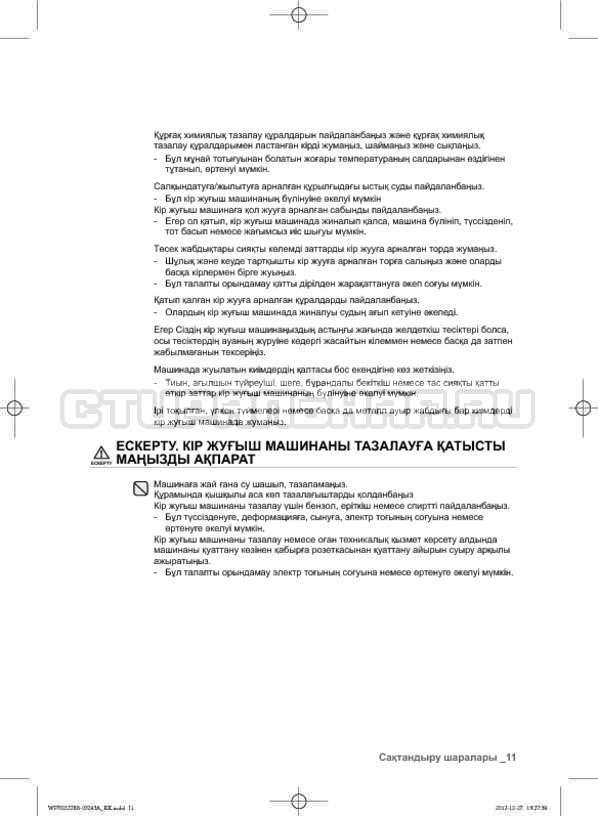 Инструкция Samsung WF700W0BDWQ страница №100