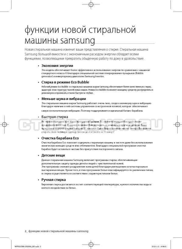 Инструкция Samsung WF702U2BBWQ страница №2