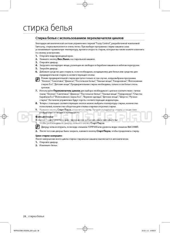 Инструкция Samsung WF702U2BBWQ страница №28