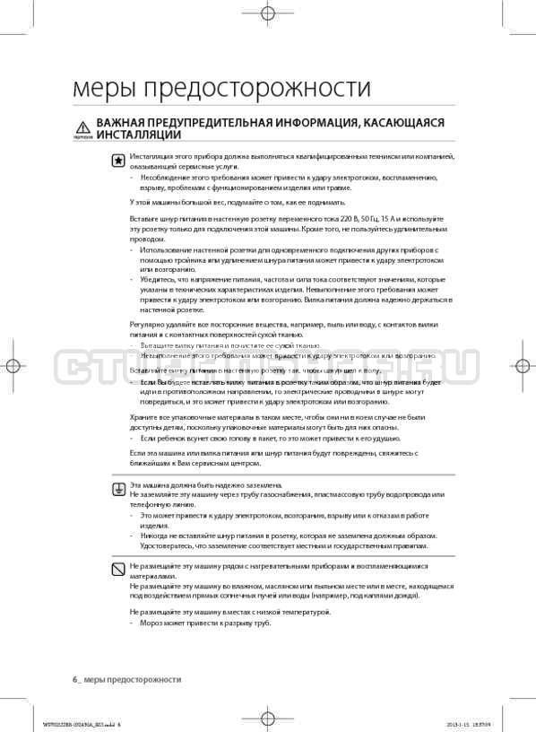 Инструкция Samsung WF702U2BBWQ страница №6