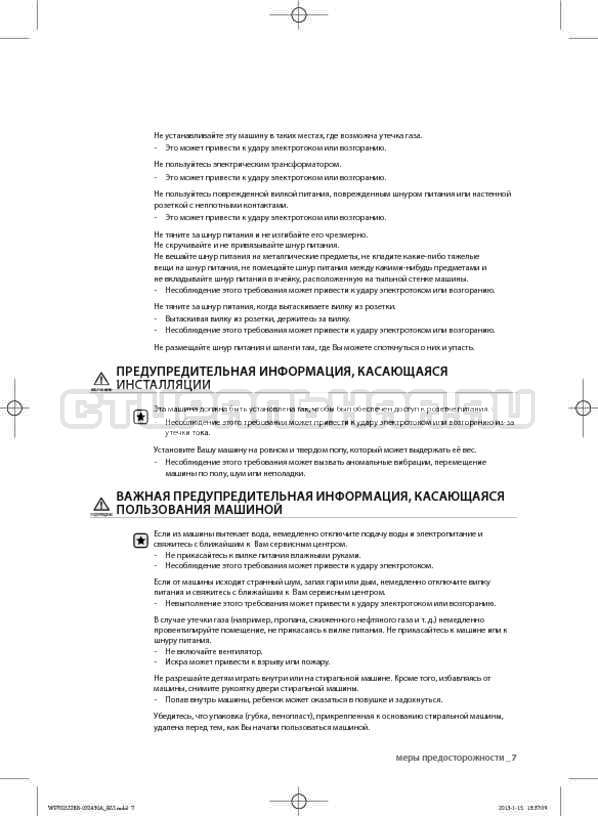 Инструкция Samsung WF702U2BBWQ страница №7