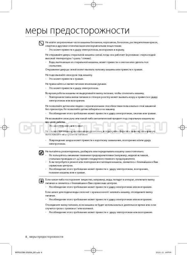 Инструкция Samsung WF702U2BBWQ страница №8