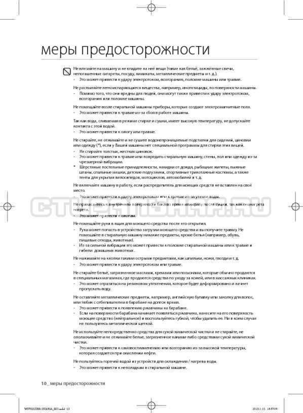 Инструкция Samsung WF702U2BBWQ страница №10