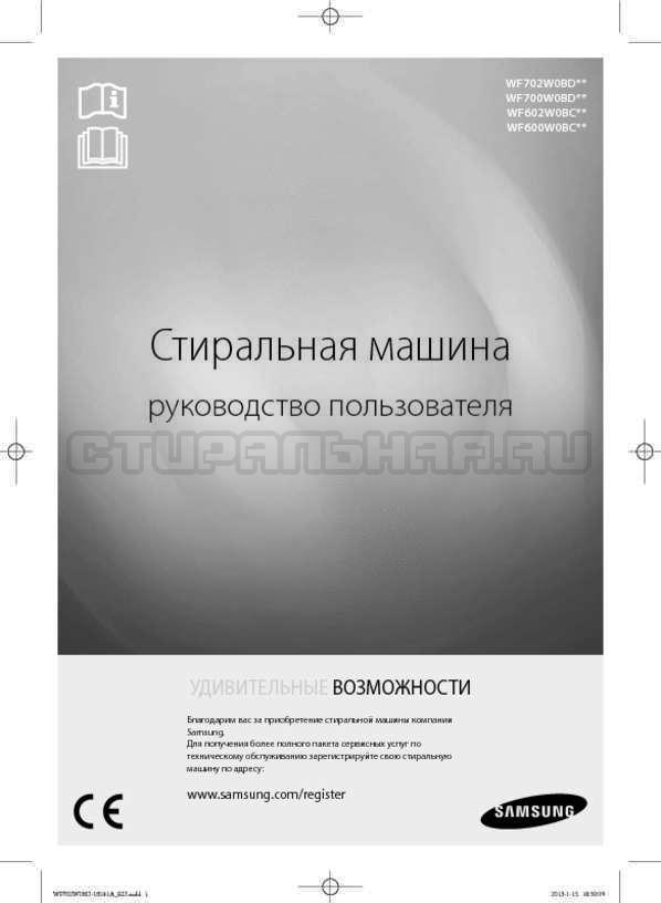 Инструкция Samsung WF702W0BDWQ страница №1