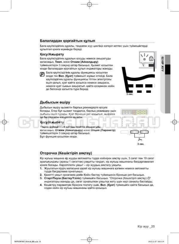Инструкция Samsung WF702W0BDWQ страница №109