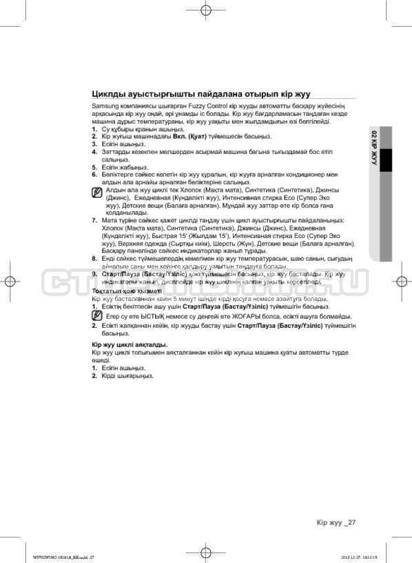 Инструкция Samsung WF702W0BDWQ страница №111