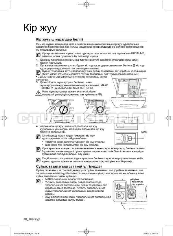 Инструкция Samsung WF702W0BDWQ страница №114