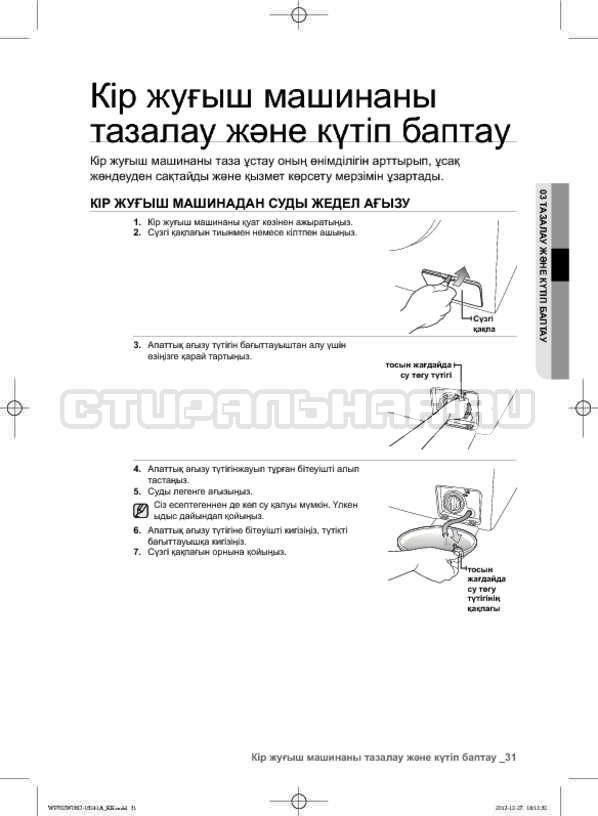 Инструкция Samsung WF702W0BDWQ страница №115