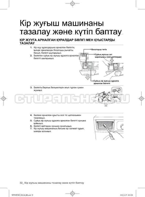 Инструкция Samsung WF702W0BDWQ страница №116