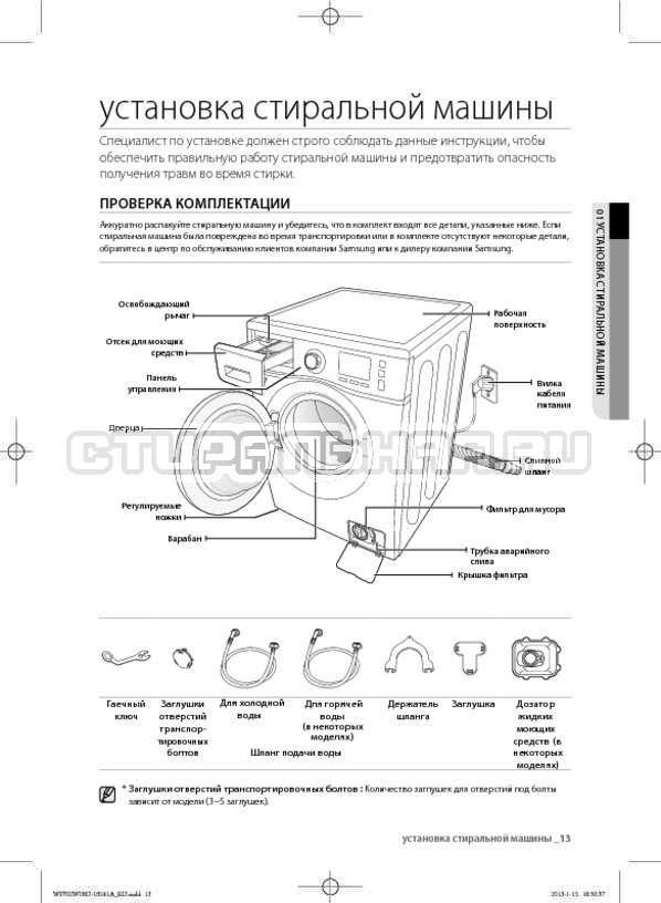 Инструкция Samsung WF702W0BDWQ страница №13