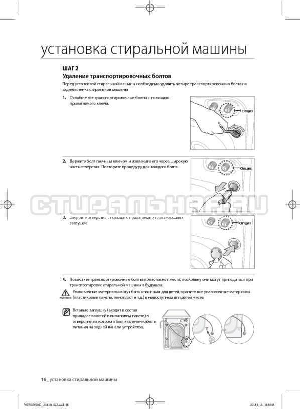 Инструкция Samsung WF702W0BDWQ страница №16