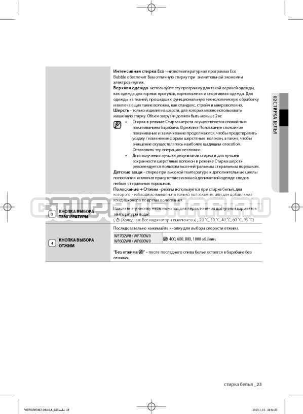 Инструкция Samsung WF702W0BDWQ страница №23