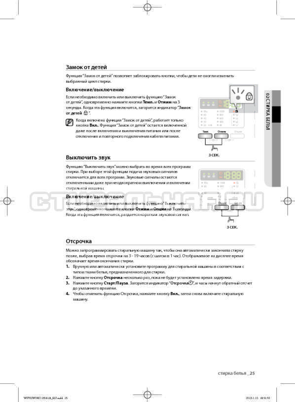 Инструкция Samsung WF702W0BDWQ страница №25