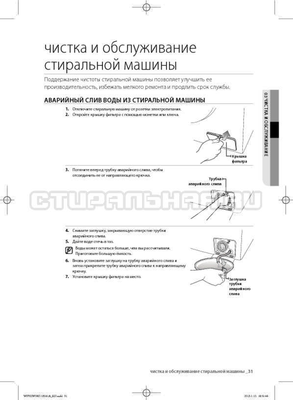 Инструкция Samsung WF702W0BDWQ страница №31