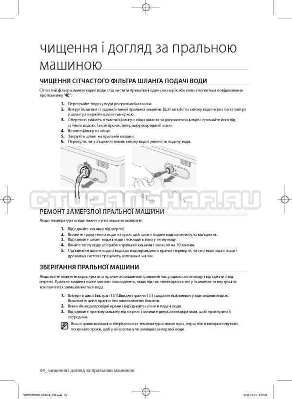 Инструкция Samsung WF702W0BDWQ страница №76