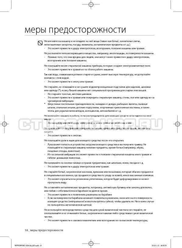 Инструкция Samsung WF702W0BDWQ страница №10