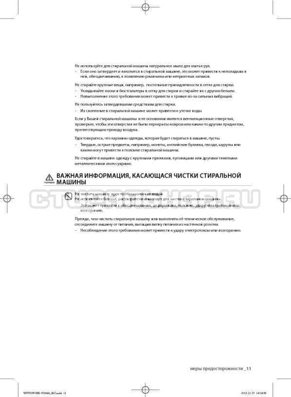 Инструкция Samsung WF702W2BBWQ страница №11