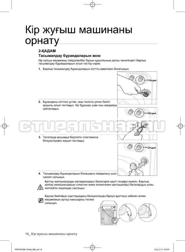 Инструкция Samsung WF702W2BBWQ страница №104