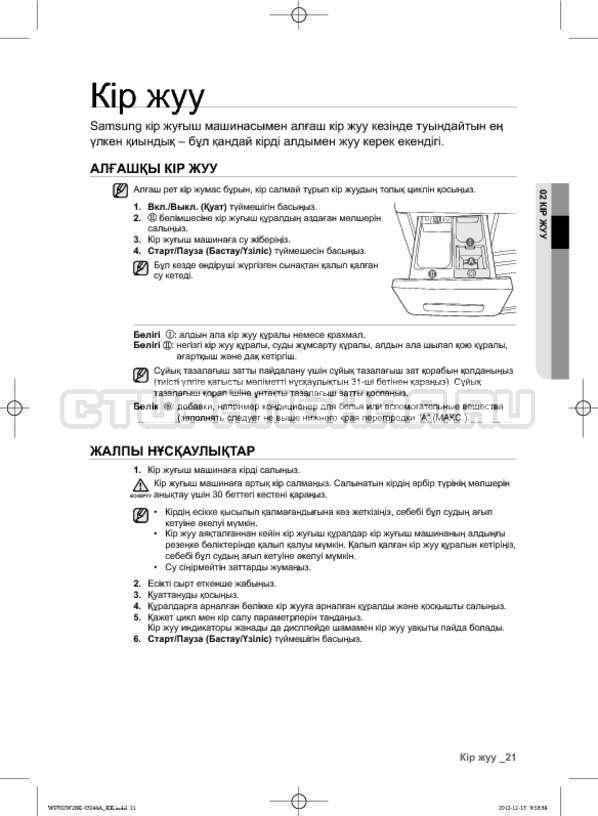 Инструкция Samsung WF702W2BBWQ страница №109