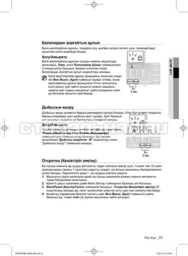 Инструкция Samsung WF702W2BBWQ страница №113