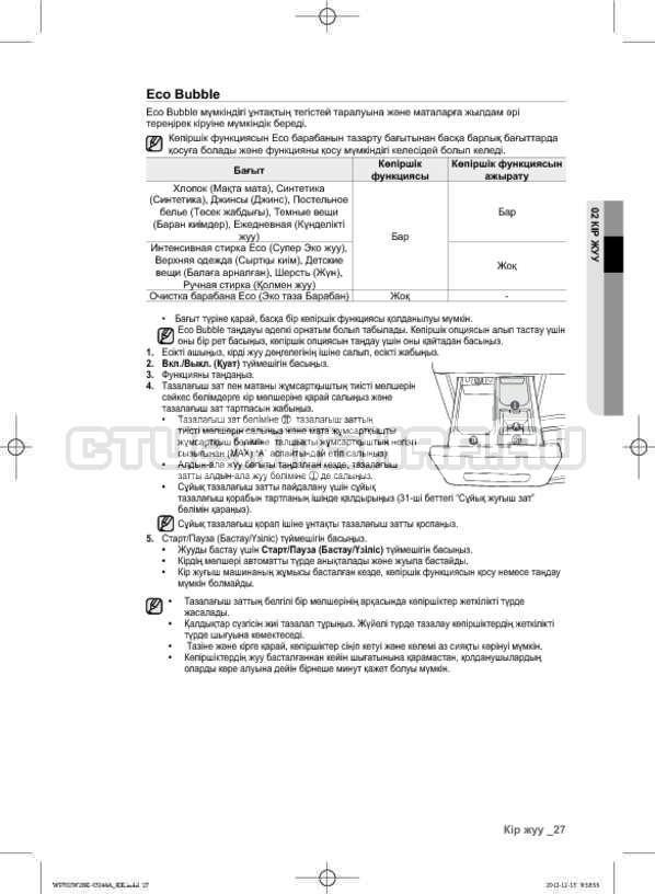 Инструкция Samsung WF702W2BBWQ страница №115