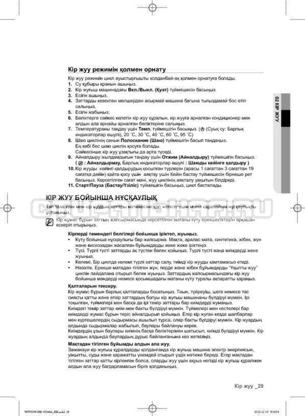 Инструкция Samsung WF702W2BBWQ страница №117