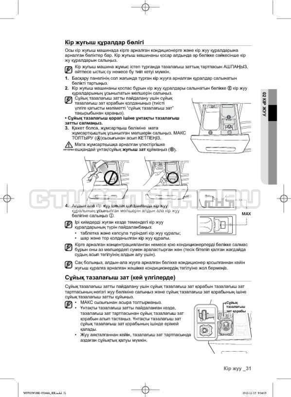 Инструкция Samsung WF702W2BBWQ страница №119