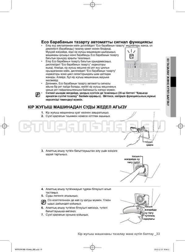 Инструкция Samsung WF702W2BBWQ страница №121