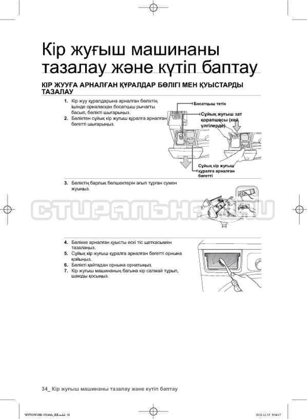Инструкция Samsung WF702W2BBWQ страница №122