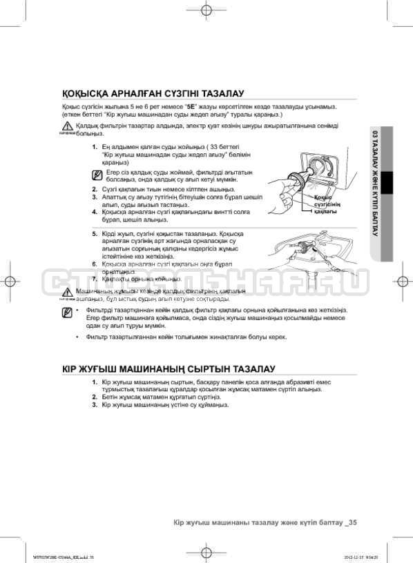 Инструкция Samsung WF702W2BBWQ страница №123
