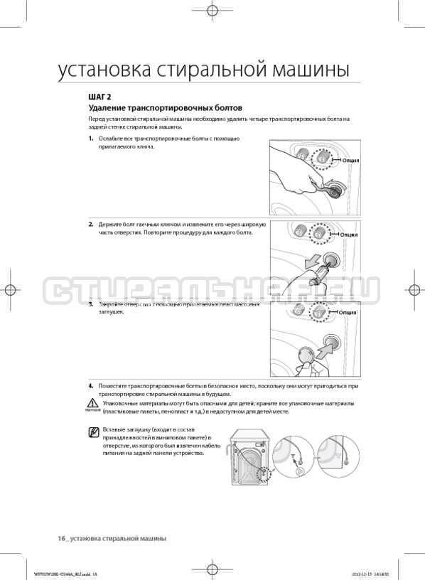 Инструкция Samsung WF702W2BBWQ страница №16