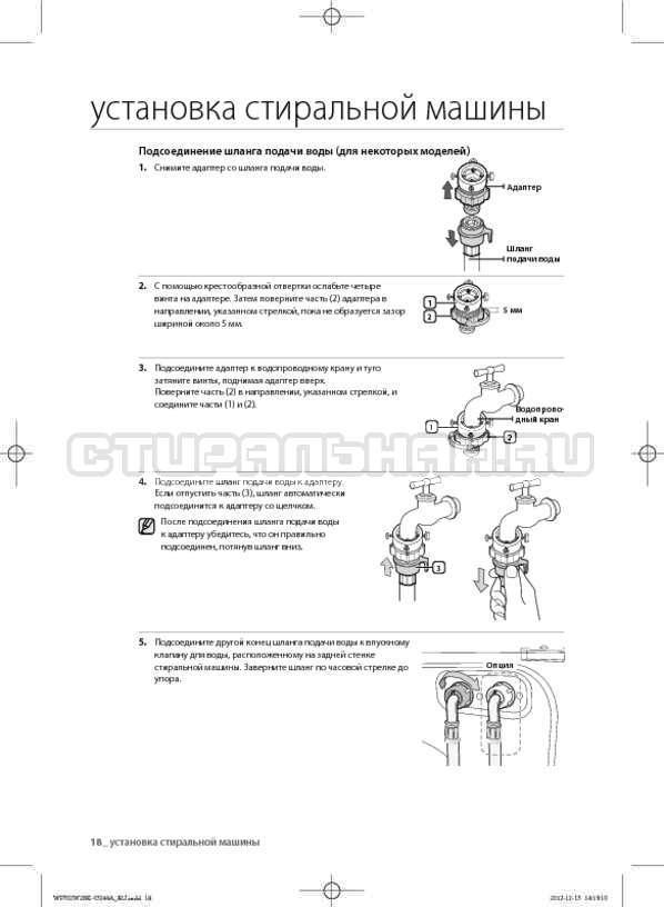 Инструкция Samsung WF702W2BBWQ страница №18