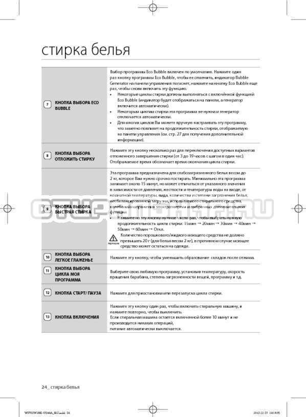 Инструкция Samsung WF702W2BBWQ страница №24