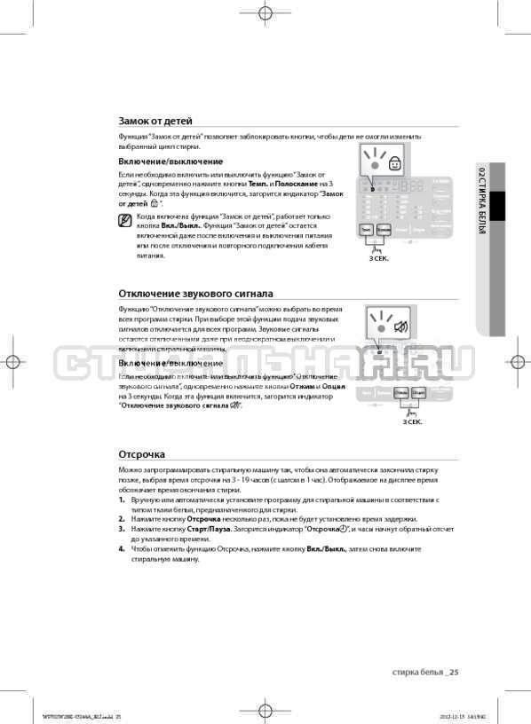Инструкция Samsung WF702W2BBWQ страница №25