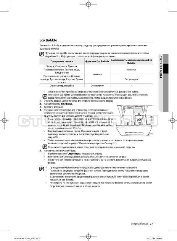 Инструкция Samsung WF702W2BBWQ страница №27