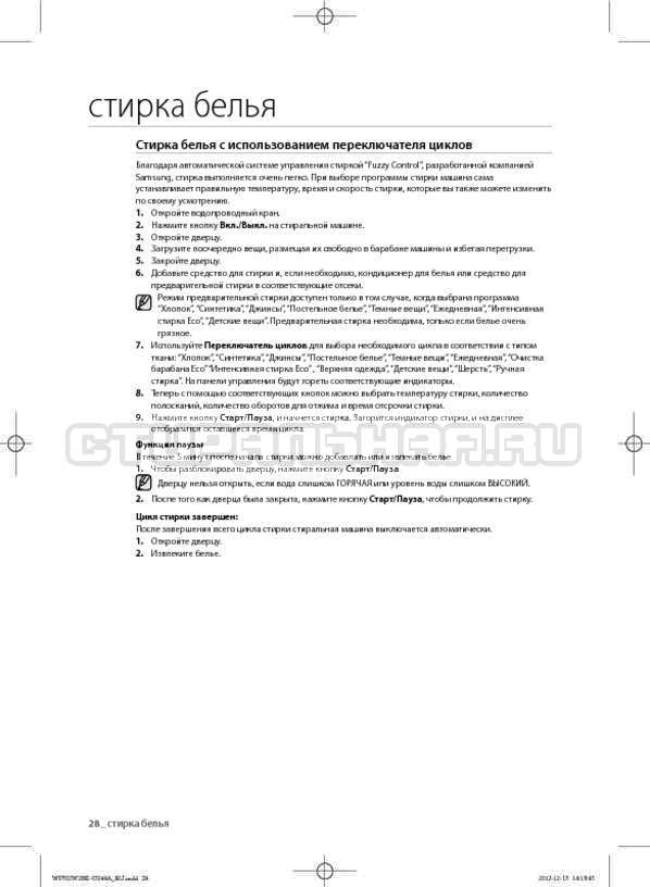 Инструкция Samsung WF702W2BBWQ страница №28