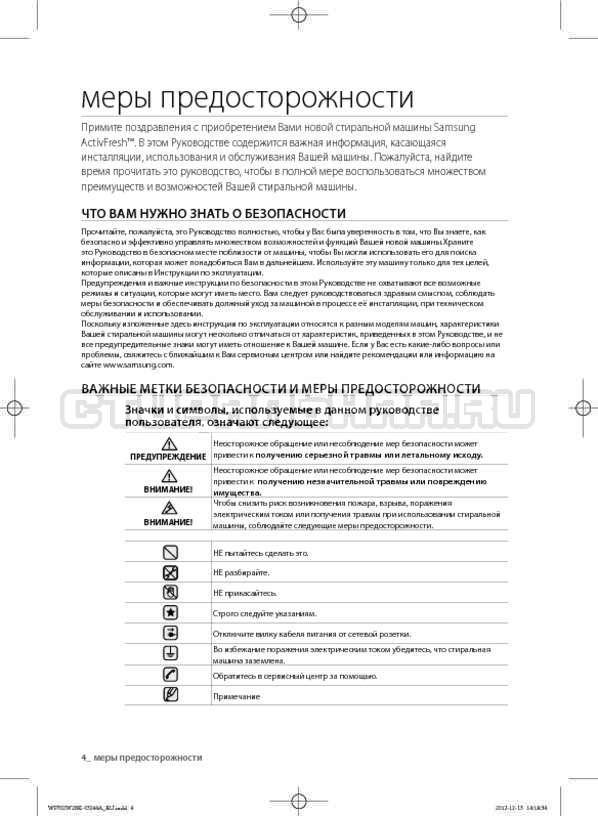 Инструкция Samsung WF702W2BBWQ страница №4