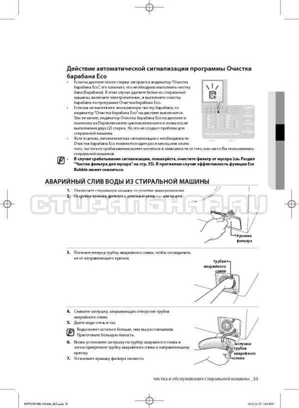 Инструкция Samsung WF702W2BBWQ страница №33
