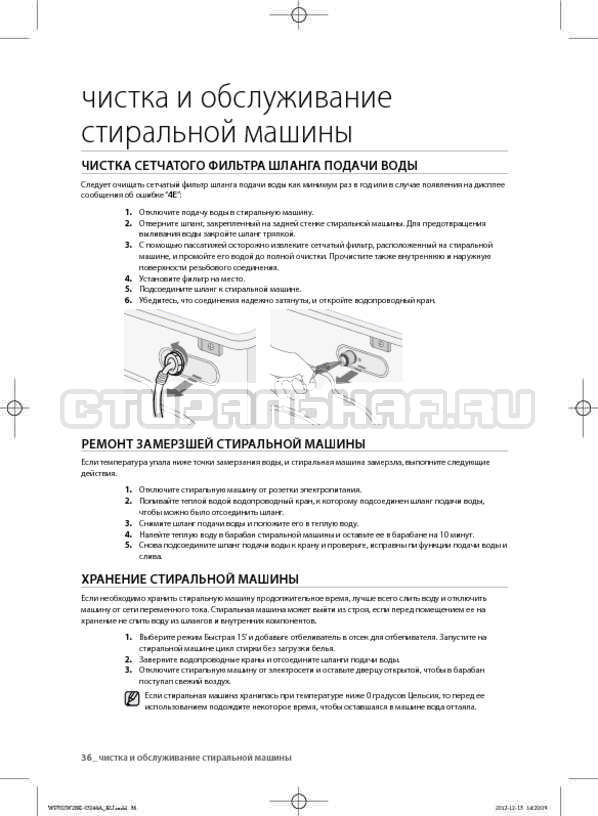 Инструкция Samsung WF702W2BBWQ страница №36