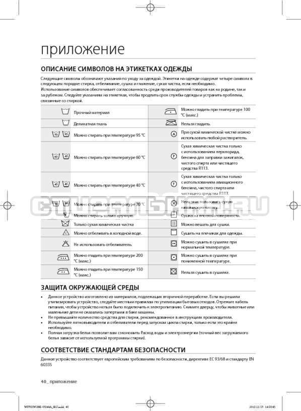 Инструкция Samsung WF702W2BBWQ страница №40